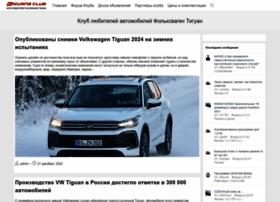 tiguans.ru