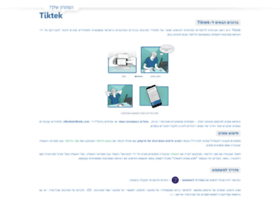 tiktek.co.il