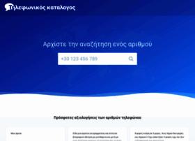 tilefonikos-katalogos.gr