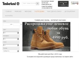 timberland-obuv.ru