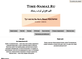 time-namaz.ru
