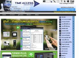 timeaccesssolution.com