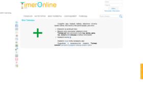 timeronline.ru