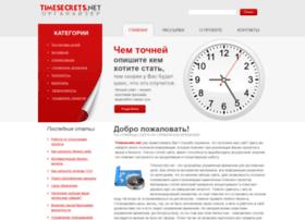 timesecrets.net