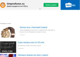 timproforex.ru