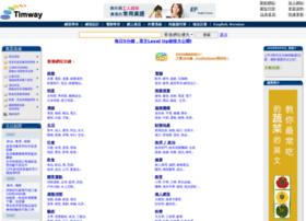 timway.com.hk