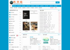 tingshuzu.com