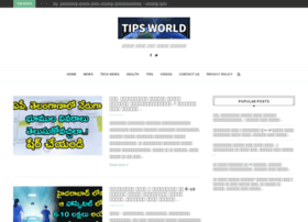 tipsworld.in
