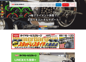 tire-sales.co.jp
