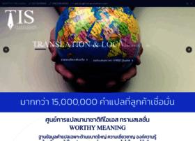 tistranslation.com