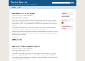 tisyachasovetov.ru