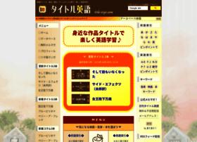 title-eigo.com