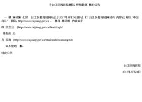 tjjy.taijiang.gov.cn