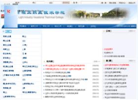 tjlivtc.edu.cn