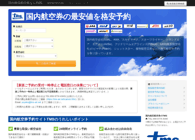 tms-air.net