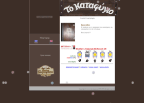 to-katafygio.gr