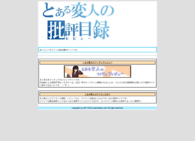 toaruhenjin.com