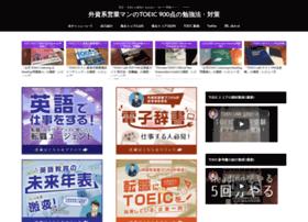 toeic-eigo-blog.com