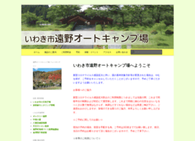 tohno-autcamp.com