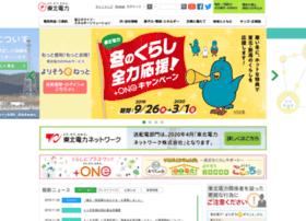 tohoku-epco.co.jp