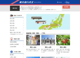 tohoku-express.co.jp