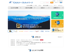 tokai-catv.info