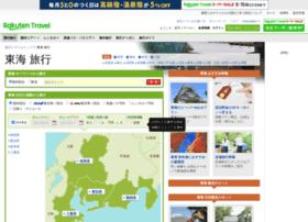tokai.travel.rakuten.co.jp