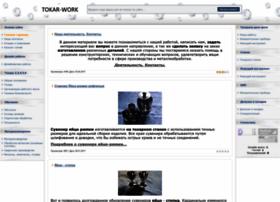 tokar-work.ru