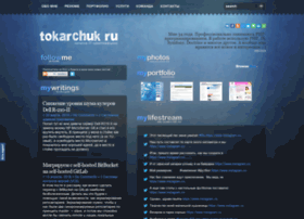 tokarchuk.ru