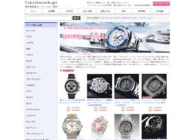 tokeisuisukopi.com