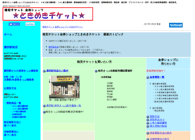 tokimeki-ticket.com