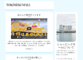 tokimekimall.jp