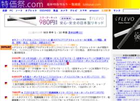 tokkasai.com