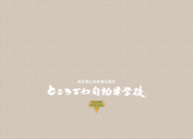 tokorozawa-jidoshagakko.co.jp
