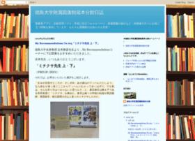 tokudaibunkan.blogspot.com