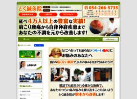 tokuharikyu.com