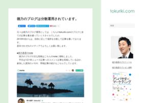 tokuriki.com