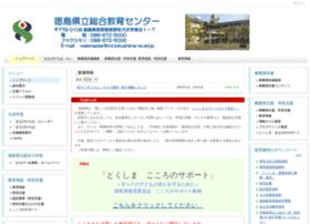 tokushima-ec.ed.jp