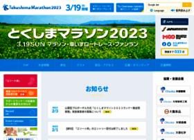 tokushima-marathon.jp