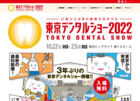 tokyo-dentalshow.com