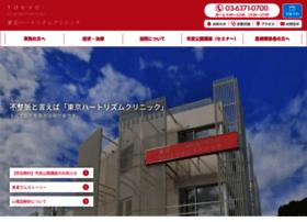 tokyo-heart-rhythm.clinic