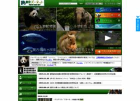 tokyo-zoo.net