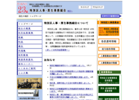 tokyo23city.or.jp