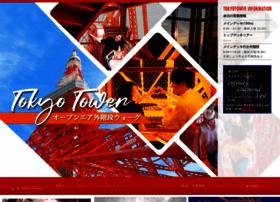tokyotower.co.jp