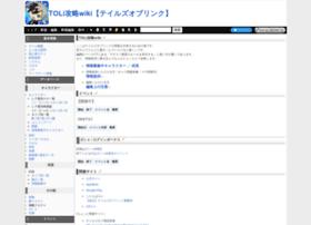 toliwiki.gamerswiki.jp