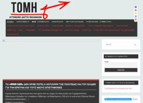 tomi-adm.gr
