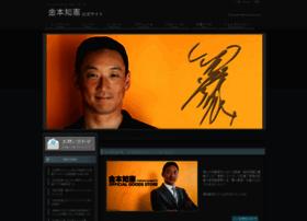 tomoaki-kanemoto.com