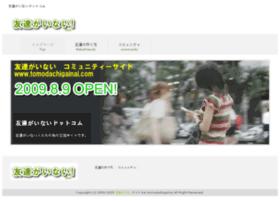 tomodachigainai.com