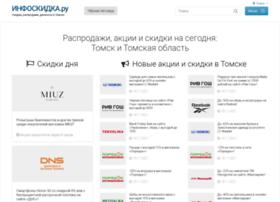 tomsk.infoskidka.ru