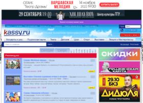 tomsk.kassy.ru